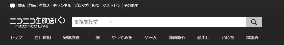 ニコニコ生放送の検索ボックス