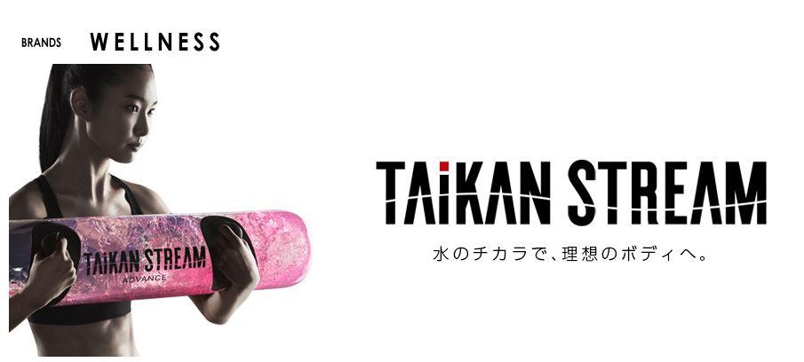 TAIKANSTREAMのイメージ