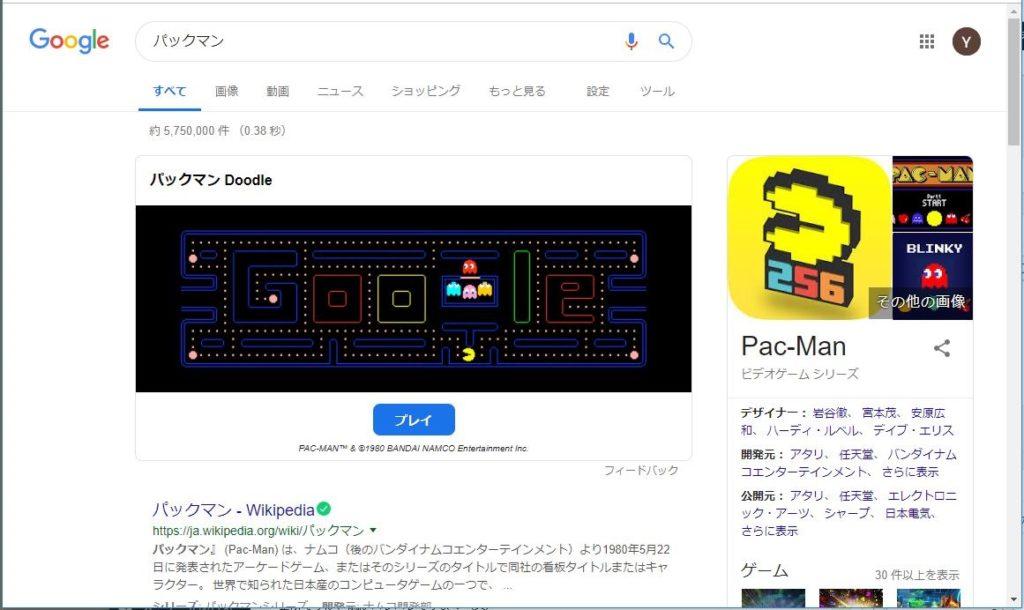 グーグル検索のパックマン