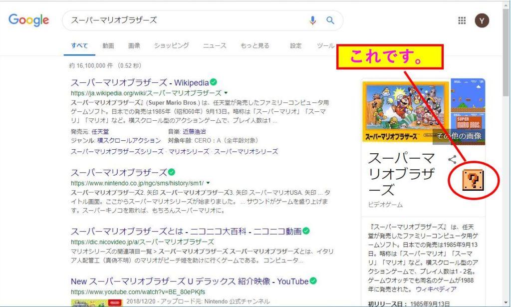 グーグル検索のスーパーマリオブラザーズ